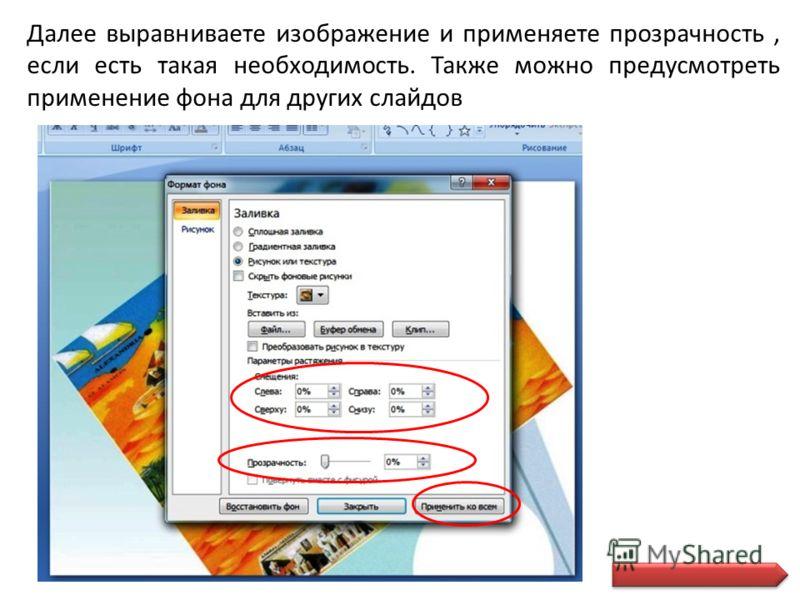 Далее выравниваете изображение и применяете прозрачность, если есть такая необходимость. Также можно предусмотреть применение фона для других слайдов