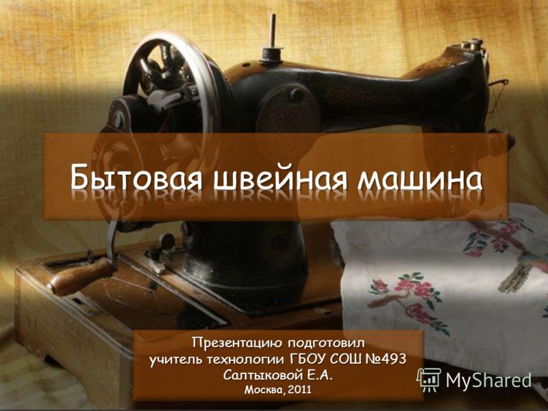 Презентацию подготовил учитель технологии ГБОУ СОШ 493 Салтыковой Е.А. Москва, 2011