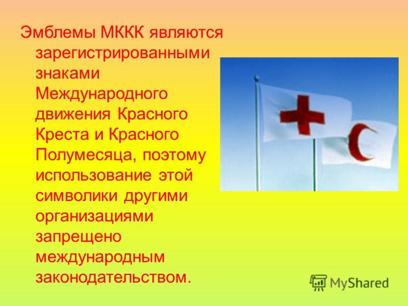 Эмблемы МККК являются зарегистрированными знаками Международного движения Красного Креста и Красного Полумесяца, поэтому использование этой символики другими организациями запрещено международным законодательством.