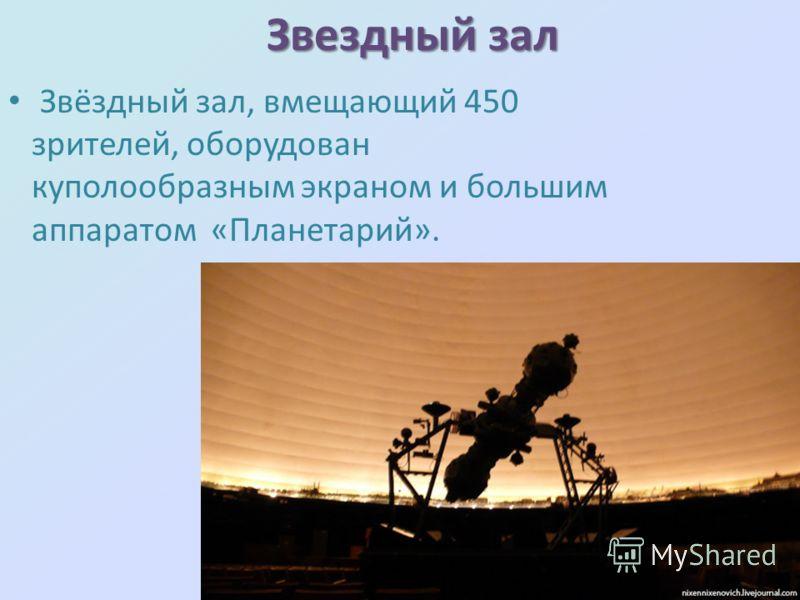 Интерьер Волгоградского планетария Портрет И. В. Сталина, выполненный на мозаичном панно Маятник Фуко Глобус с созвездиями