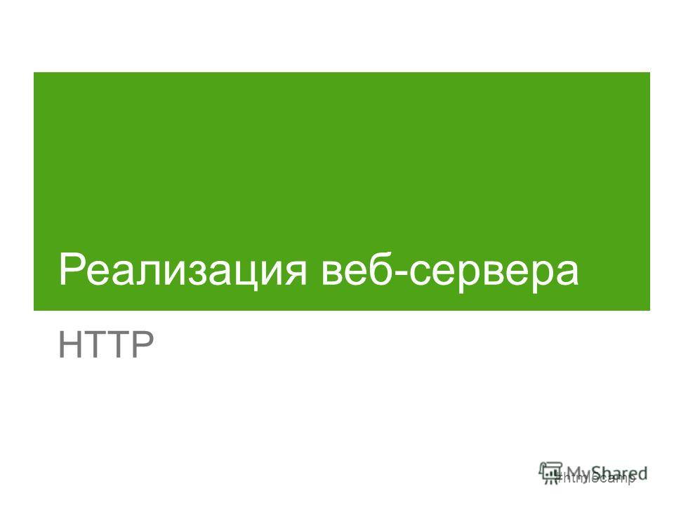 #html5camp Реализация веб-сервера HTTP