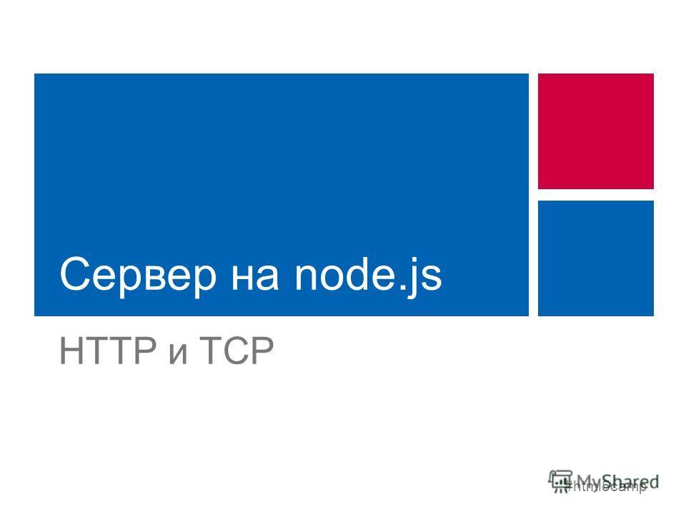 #html5camp Сервер на node.js HTTP и TCP