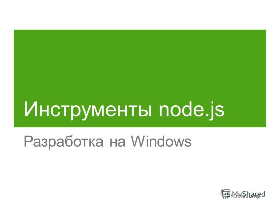 #html5camp Инструменты node.js Разработка на Windows