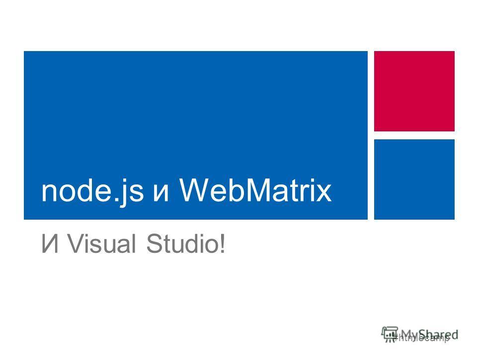 #html5camp node.js и WebMatrix И Visual Studio!