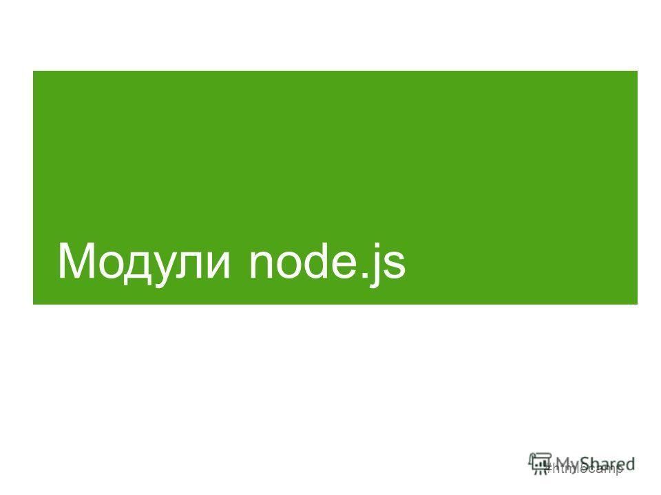 #html5camp Модули node.js