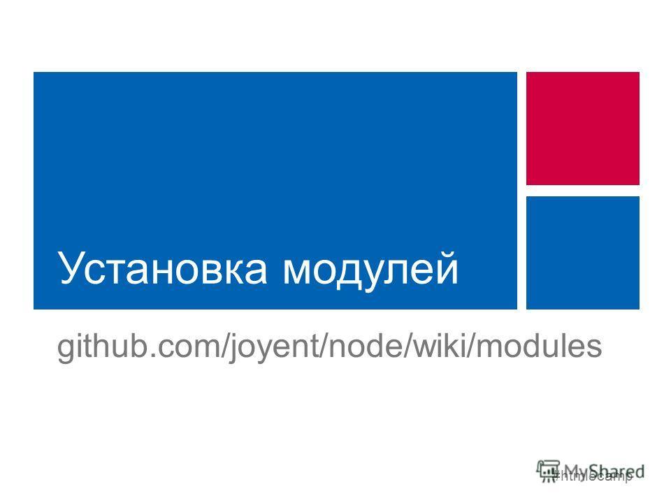 #html5camp Установка модулей github.com/joyent/node/wiki/modules
