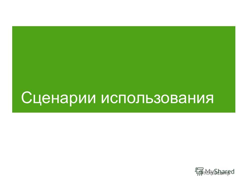 #html5camp Сценарии использования