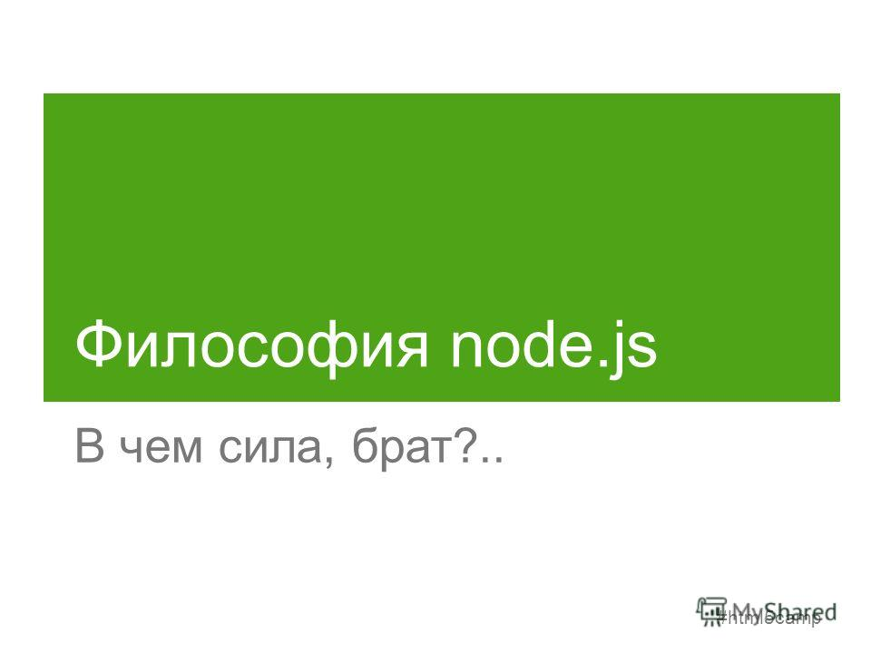 #html5camp Философия node.js В чем сила, брат?..