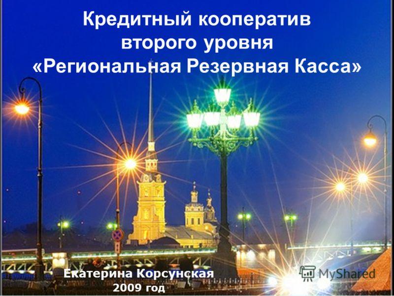 Екатерина Корсунская 2009 год Кредитный кооператив второго уровня «Региональная Резервная Касса»