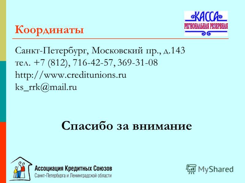 Санкт-Петербург, Московский пр., д.143 тел. +7 (812), 716-42-57, 369-31-08 http://www.creditunions.ru ks_rrk@mail.ru Координаты Спасибо за внимание