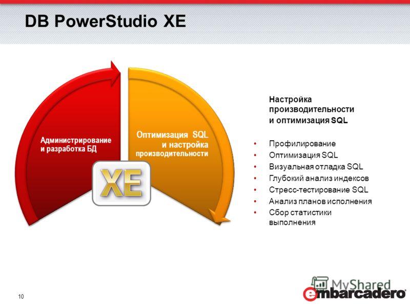 10 DB PowerStudio XE Оптимизация SQL и настройка производительности Администрирование и разработка БД Настройка производительности и оптимизация SQL Профилирование Оптимизация SQL Визуальная отладка SQL Глубокий анализ индексов Стресс-тестирование SQ