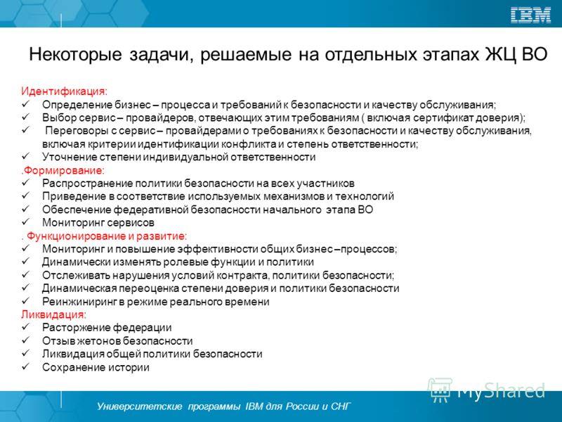 Университетские программы IBM для России и СНГ Идентификация: Определение бизнес – процесса и требований к безопасности и качеству обслуживания; Выбор сервис – провайдеров, отвечающих этим требованиям ( включая сертификат доверия); Переговоры с серви