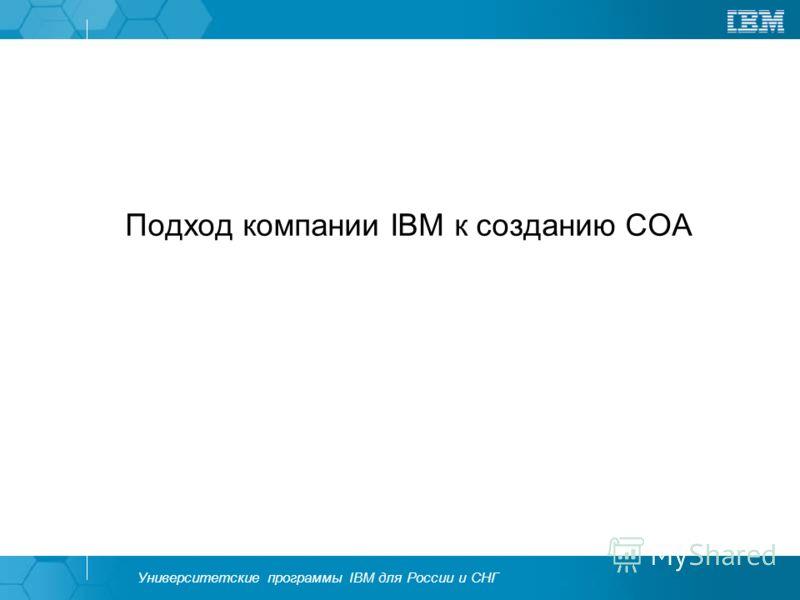 Университетские программы IBM для России и СНГ Подход компании IBM к созданию СОА