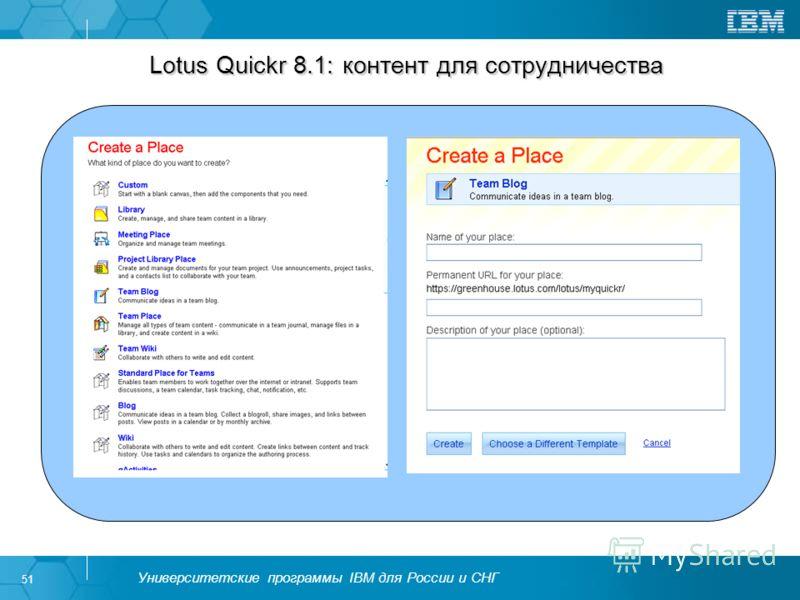 Университетские программы IBM для России и СНГ 51 Lotus Quickr 8.1: контент для сотрудничества