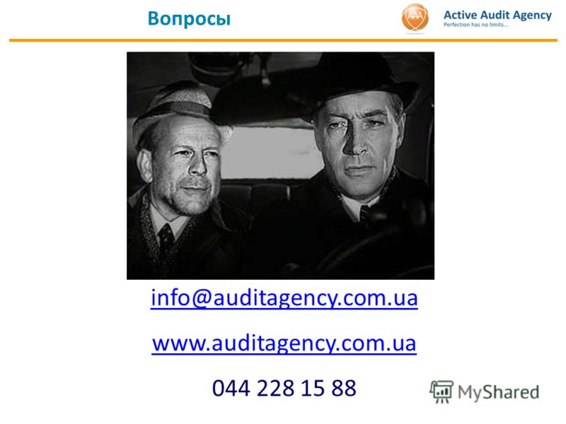 Вопросы info@auditagency.com.ua www.auditagency.com.ua 044 228 15 88