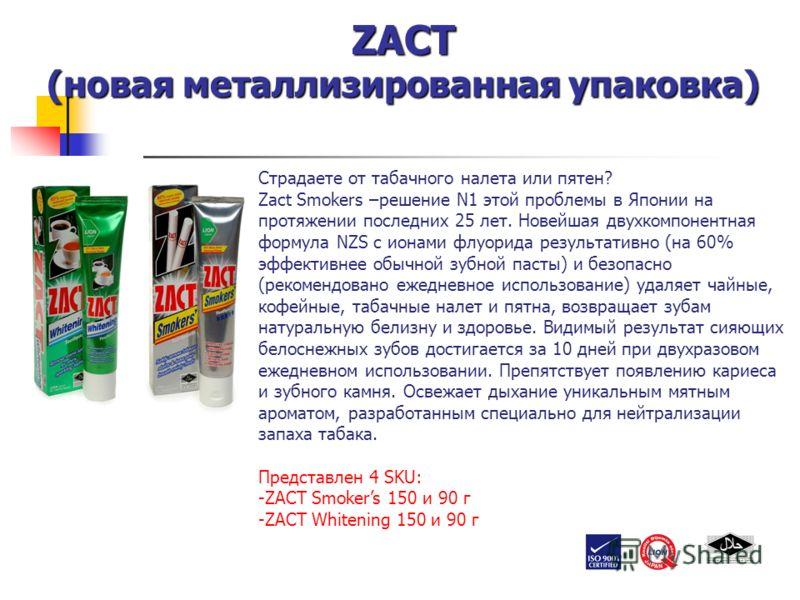 ZACT (новая металлизированная упаковка) Страдаете от табачного налета или пятен? Zact Smokers –решение N1 этой проблемы в Японии на протяжении последних 25 лет. Новейшая двухкомпонентная формула NZS с ионами флуорида результативно (на 60% эффективнее