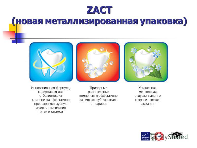 ZACT (новая металлизированная упаковка) Инновационная формула, содержащая два отбеливающих компонента эффективно предохраняет зубную эмаль от появления пятен и кариеса Природные растительные компоненты эффективно защищают зубную эмаль от кариеса Уник