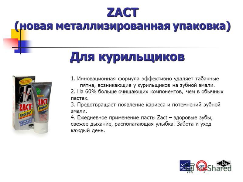 ZACT (новая металлизированная упаковка) 1. Инновационная формула эффективно удаляет табачные пятна, возникающие у курильщиков на зубной эмали. 2. На 60% больше очищающих компонентов, чем в обычных пастах. 3. Предотвращает появление кариеса и потемнен