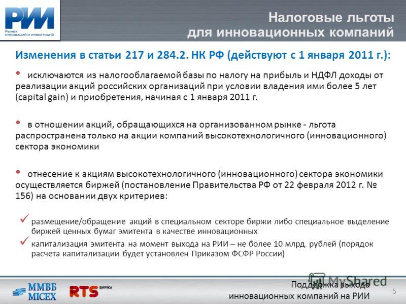 Изменения в статьи 217 и 284.2. НК РФ (действуют с 1 января 2011 г.): исключаются из налогооблагаемой базы по налогу на прибыль и НДФЛ доходы от реализации акций российских организаций при условии владения ими более 5 лет (capital gain) и приобретени