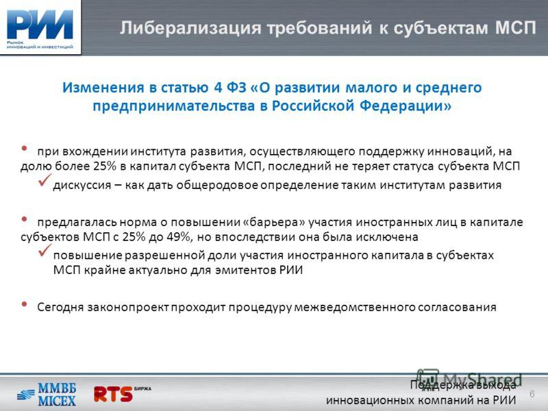Изменения в статью 4 ФЗ «О развитии малого и среднего предпринимательства в Российской Федерации» при вхождении института развития, осуществляющего поддержку инноваций, на долю более 25% в капитал субъекта МСП, последний не теряет статуса субъекта МС