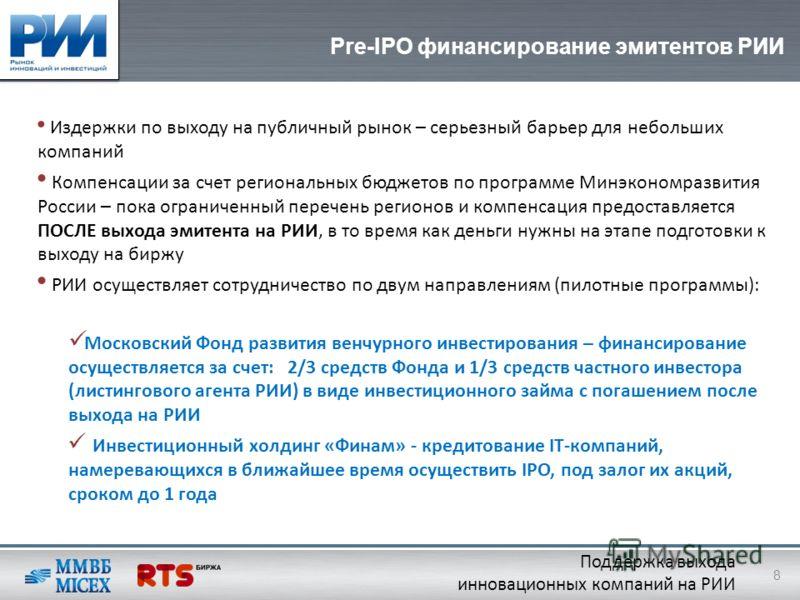 Pre-IPO финансирование эмитентов РИИ Издержки по выходу на публичный рынок – серьезный барьер для небольших компаний Компенсации за счет региональных бюджетов по программе Минэкономразвития России – пока ограниченный перечень регионов и компенсация п