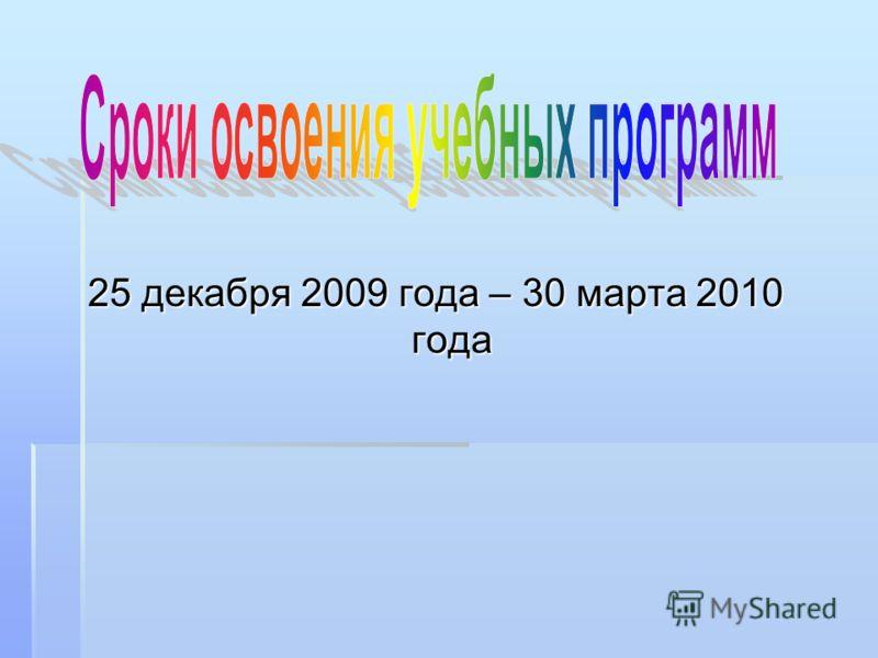 25 декабря 2009 года – 30 марта 2010 года