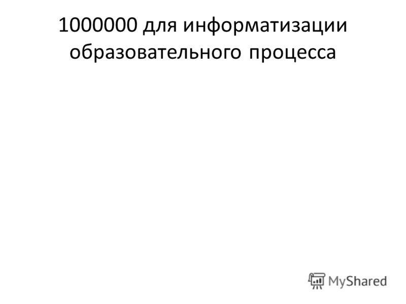 1000000 для информатизации образовательного процесса