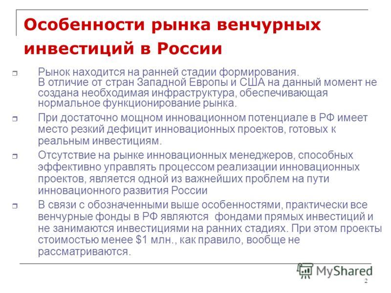 Основные проблемы и пути ускорения инновационного развития регионов РФ