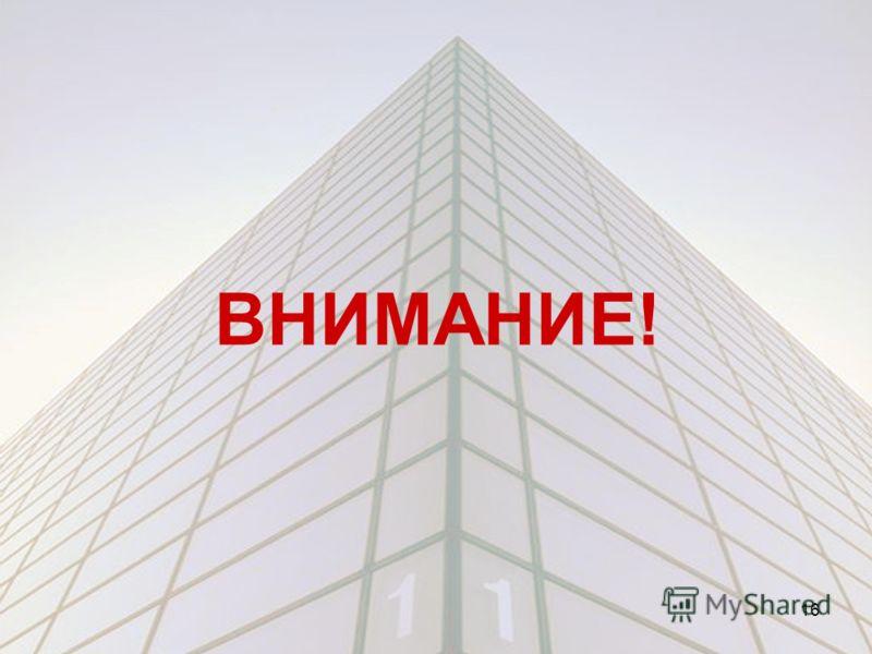 ВНИМАНИЕ! 16