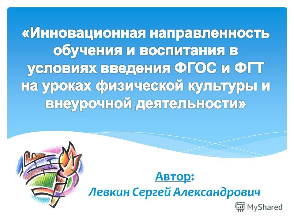 Автор: Левкин Сергей Александрович