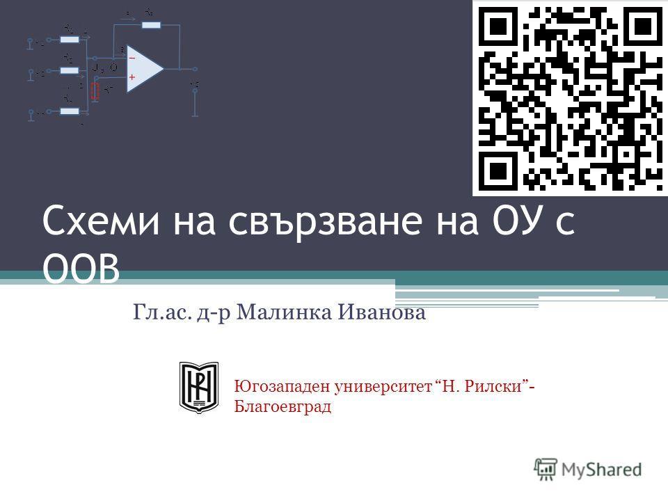 Схеми на свързване на ОУ с ООВ Гл.ас. д-р Малинка Иванова Югозападен университет Н. Рилски- Благоевград
