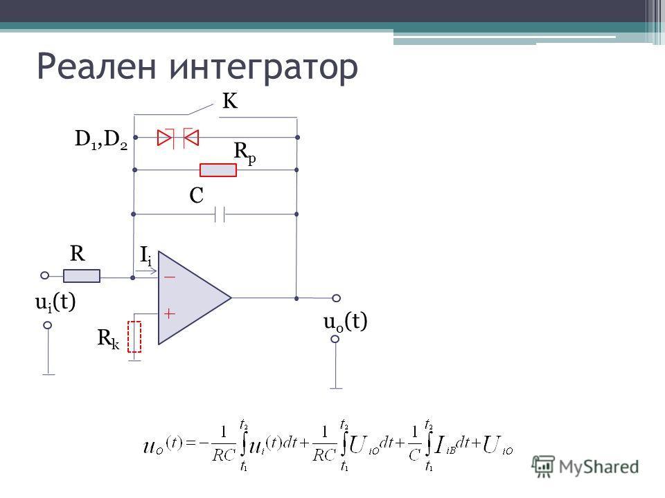 Реален интегратор u i (t) C R IiIi u o (t) RkRk RpRp K D 1,D 2