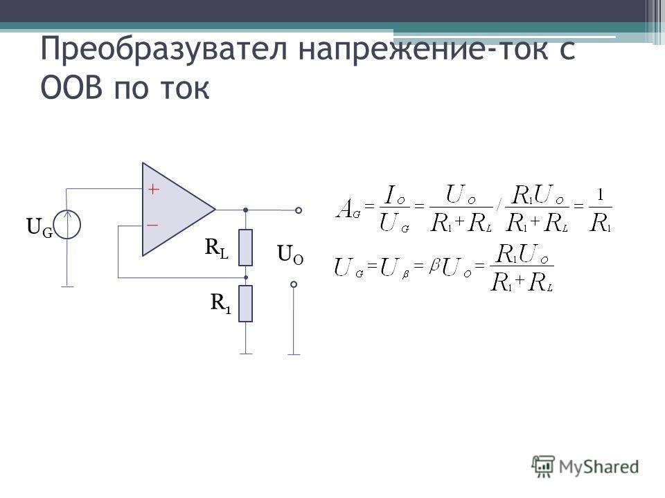 Преобразувател напрежение-ток с ООВ по ток RLRL R1R1 UOUO UGUG