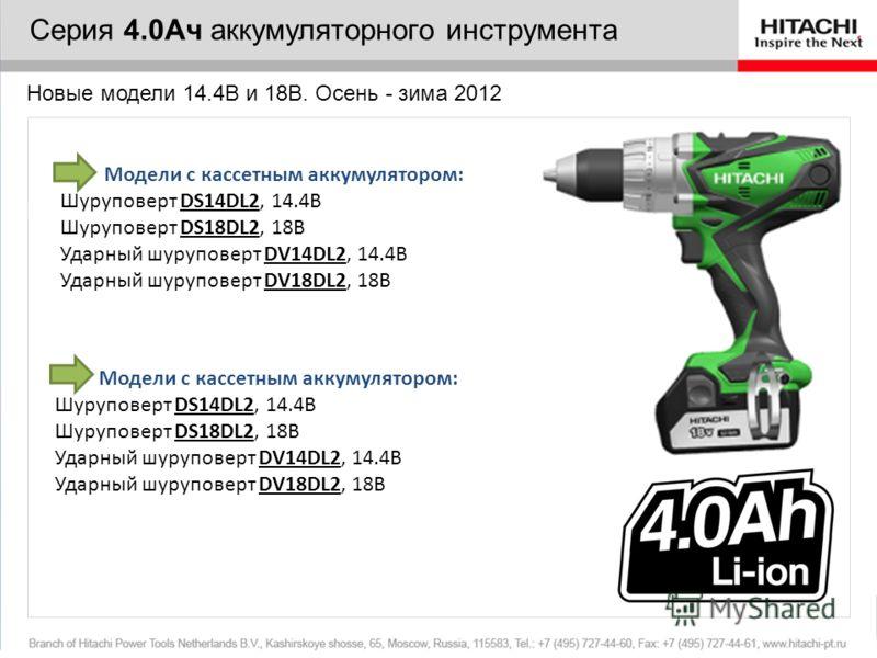 Название презентации Подзаголовок Серия 4.0Ач аккумуляторного инструмента Новые модели 14.4В и 18В. Осень - зима 2012 Модели с кассетным аккумулятором: Шуруповерт DS14DL2, 14.4В Шуруповерт DS18DL2, 18В Ударный шуруповерт DV14DL2, 14.4В Ударный шурупо