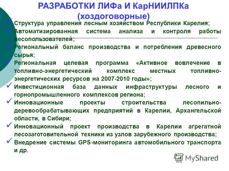 Структура управления лесным хозяйством Республики Карелия; Автоматизированная система анализа и контроля работы лесопользователей; Региональный баланс производства и потребления древесного сырья; Региональная целевая программа «Активное вовлечение в