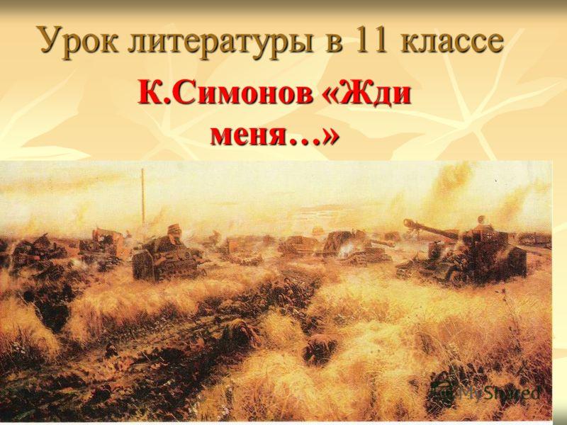 Урок литературы в 11 классе К.Симонов «Жди меня…»