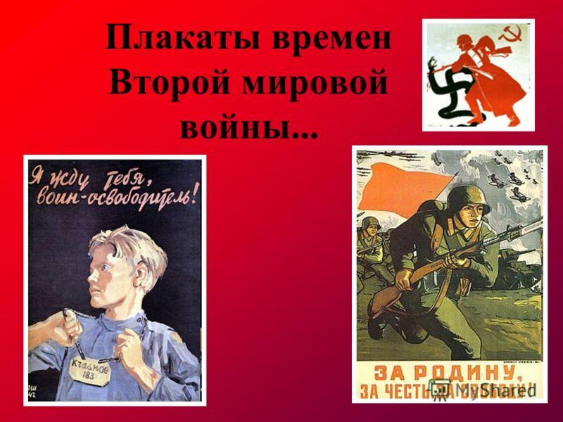 Плакаты времен Второй мировой войны...