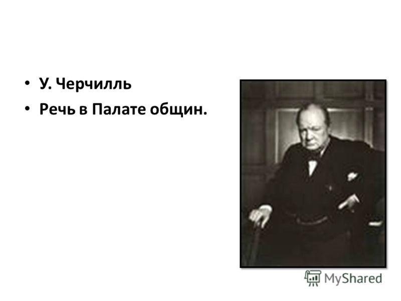 У. Черчилль Речь в Палате общин.