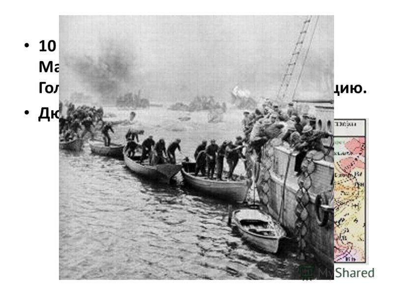 10 мая 1940 г. немцы в обход линии Мажино вторглись в Бельгию и Голландию, а оттуда в Северную Францию. Дюнкерк.