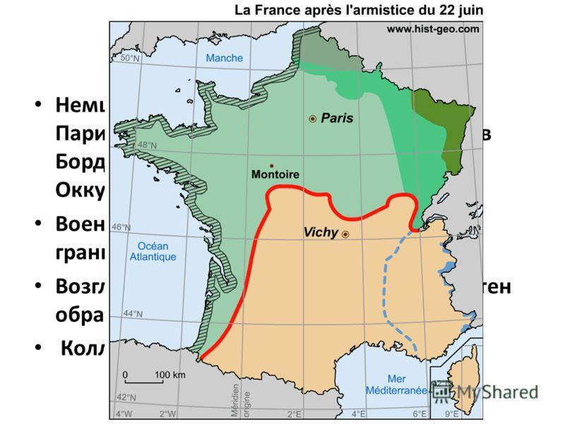 Франция Немцы стремительно продвигались к Парижу. 10 июня правительство бежало в Бордо. Париж – открытый город. Оккупирован 14 июня 1940 г. Военные действия на итало-французской границе. Возглавивший правительство маршал Петен обратился к Гитлеру с п