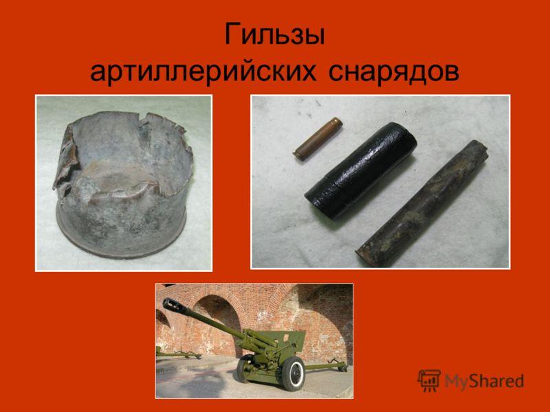 Гильзы артиллерийских снарядов