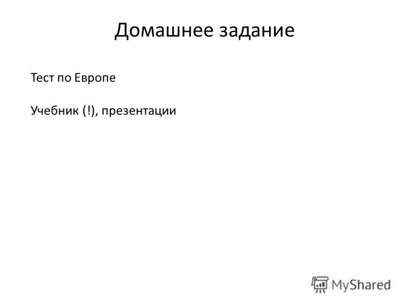 Домашнее задание Тест по Европе Учебник (!), презентации