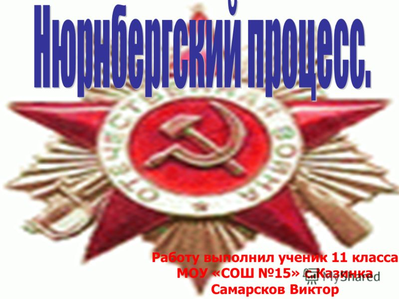 Работу выполнил ученик 11 класса МОУ «СОШ 15» с.Казинка Самарсков Виктор