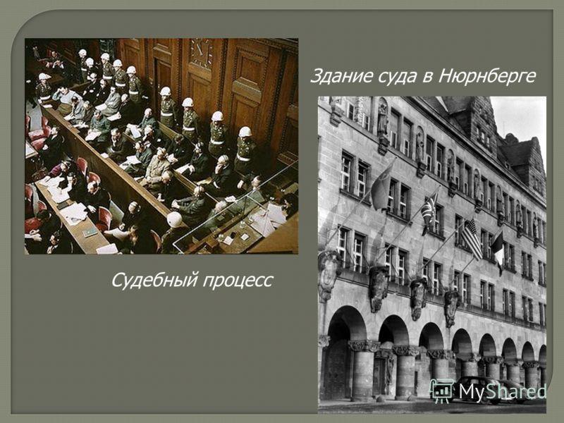 Здание суда в Нюрнберге Судебный процесс