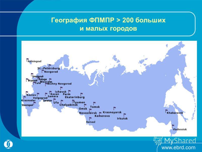 География ФПМПР > 200 больших и малых городов