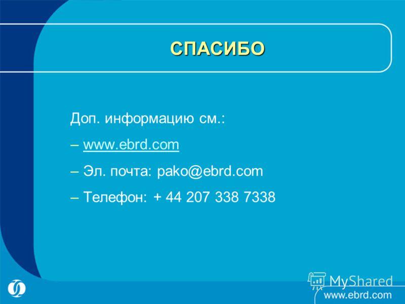 СПАСИБО Доп. информацию см.: –www.ebrd.comwww.ebrd.com –Эл. почта: pako@ebrd.com –Телефон: + 44 207 338 7338