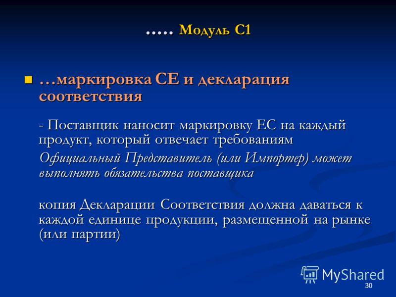 30..... Модуль C1 …маркировка CE и декларация соответствия - Поставщик наносит маркировку ЕС на каждый продукт, который отвечает требованиям …маркировка CE и декларация соответствия - Поставщик наносит маркировку ЕС на каждый продукт, который отвечае