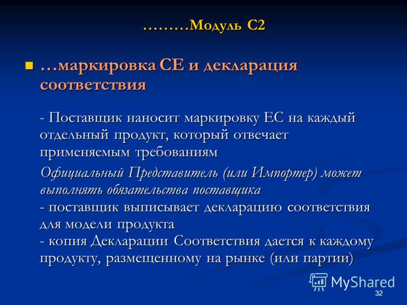32 ………Модуль C2 …маркировка CE и декларация соответствия - Поставщик наносит маркировку EC на каждый отдельный продукт, который отвечает применяемым требованиям …маркировка CE и декларация соответствия - Поставщик наносит маркировку EC на каждый отде