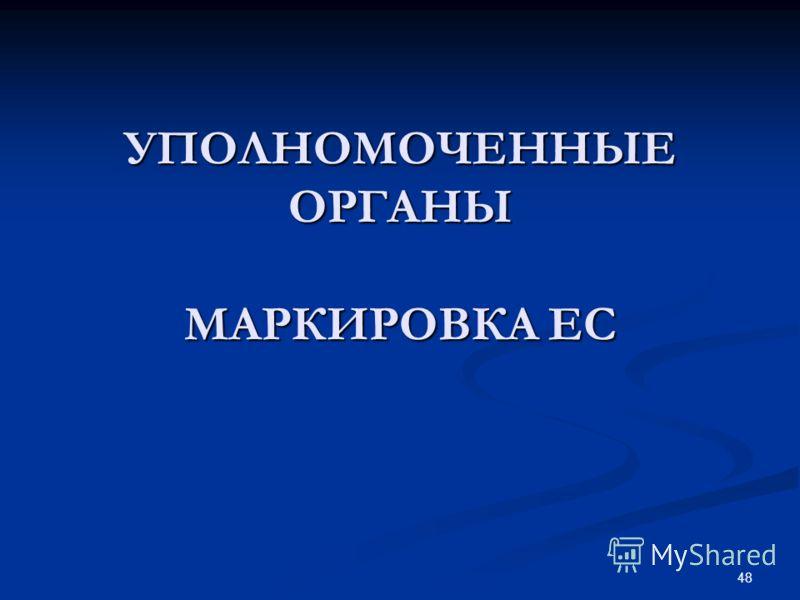 48 УПОЛНОМОЧЕННЫЕ ОРГАНЫ МАРКИРОВКА EC