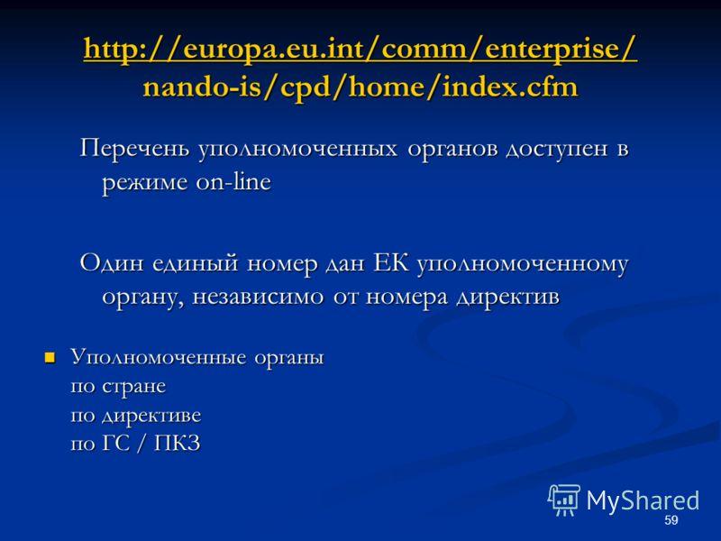 59 http://europa.eu.int/comm/enterprise/ http://europa.eu.int/comm/enterprise/ nando-is/cpd/home/index.cfm http://europa.eu.int/comm/enterprise/ Перечень уполномоченных органов доступен в режиме on-line Один единый номер дан ЕК уполномоченному органу